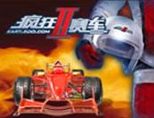 《疯狂赛车Ⅱ》V2.21 虎虎虎完整客户端