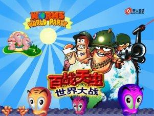 百战天虫世界派对中文版