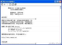 拳皇KOF2003出招表chm电子版