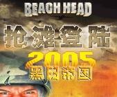 抢滩登陆2005中文语音版