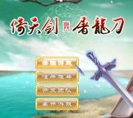 倚天剑与屠龙刀 v0.998d_to_v0.998e补丁