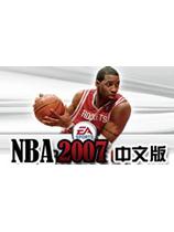 NBA2007中文版