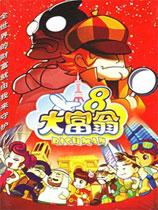大富翁8完美破解中文版
