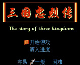 三国忠烈传中文版