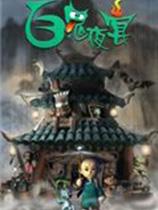 百鬼夜宴繁体中文版