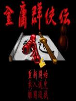 《金庸群侠传3》中文版