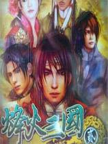烽火三国2简体中文版