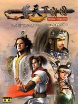 《天下霸图1第九式》繁体中文版