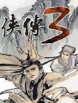 金庸群侠传3单机版
