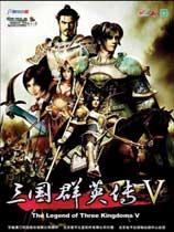 《三国群英传5》繁体中文硬盘版
