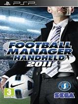 足球经理2011(FM2011)免安装中文版