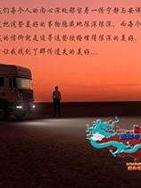 中国卡车模拟CTS1.6传奇版
