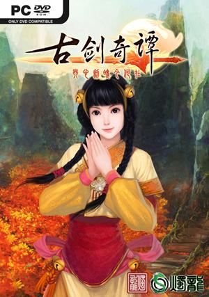古剑奇谭(GuJian)官方完美破解版