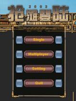 新抢滩登陆2004中文版