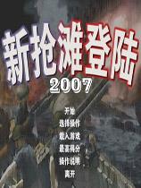 抢滩登陆2007中文版