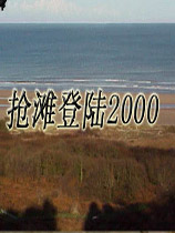 抢滩登陆2000绿色版