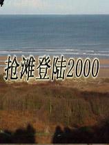 抢滩登陆2000中文版
