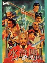 水浒传天导108星简体中文版