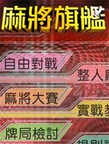 麻将旗舰中文硬盘版