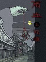 《雨血之死镇》V1.08简体中文版
