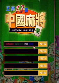 中国麻将Mahjong-MJ汉化版