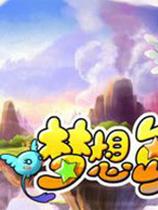 《梦想岛》最新客户端1.1.0.24
