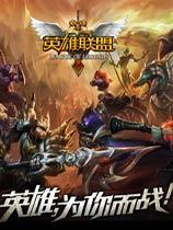 英雄联盟-LOL绿色中文版