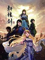 轩辕剑6绿色中文版