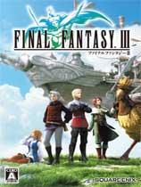 最终幻想3绿色免费版