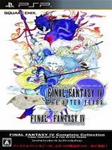 PSP游戏 最终幻想IV完全版 ACG汉化版