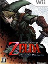 Wii《塞尔达传说:黄昏公主》中文版