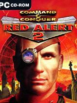 红色警戒2尤里的复仇超难任务包