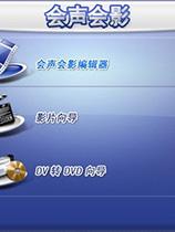 会声会影10简体中文版