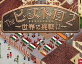 梦幻西餐厅2中文版