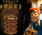 幽灵庄园的秘密3中文版