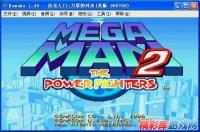 CPS2模拟游戏《洛克人2:力量的对决》