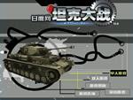 坦克大战电脑版游戏