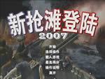 抢滩登陆2007绿色中文版