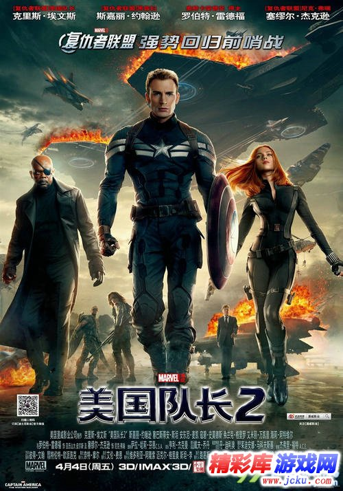 《美国队长2:冬日战士》中文海报