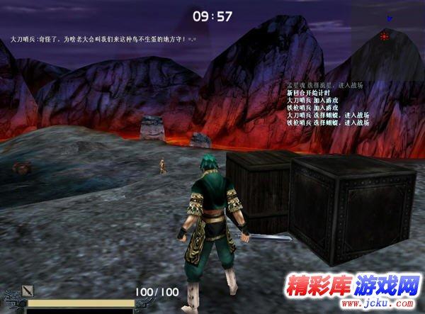 流星蝴蝶剑游戏截图2