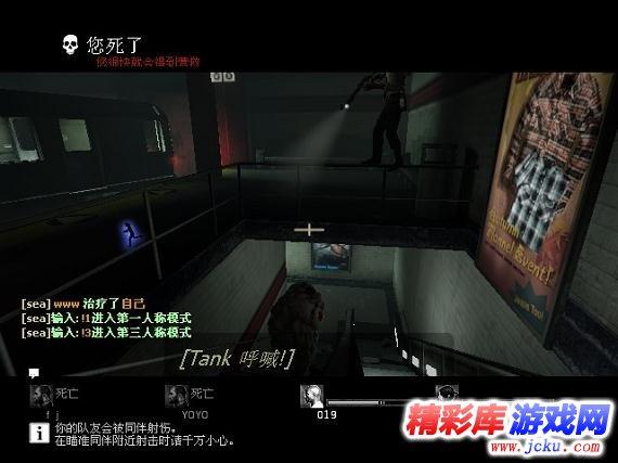 求生之路生死四人组游戏高清截图2