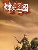 烽火三国3中文版