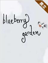 蓝莓花园绿色版