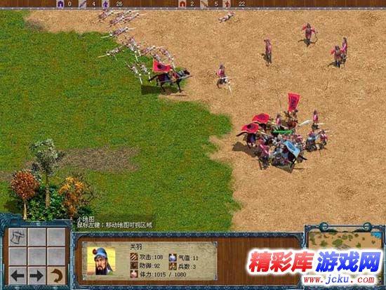 《烽火三国3》游戏高清截图1