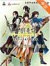 古剑奇谭2破解中文版