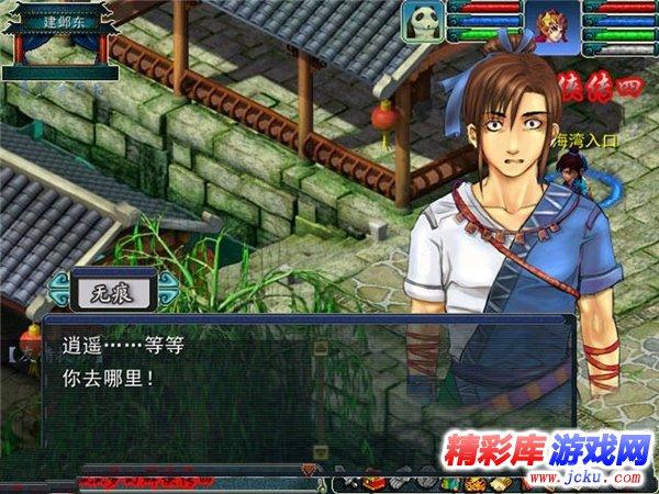 梦幻群侠传4游戏高清截图1