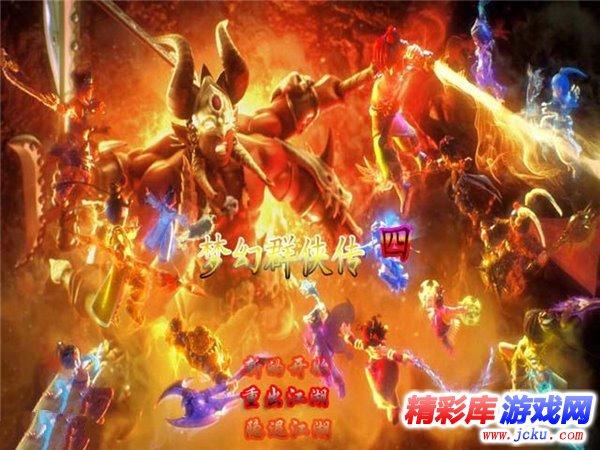 梦幻群侠传4游戏高清截图2