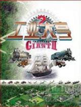 工业大亨2中文版