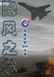红色警戒2隐风之龙中文版