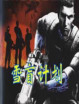 雪盲计划中文版
